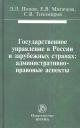 Государственное управление в России и зарубежных странах. Административно-правовые аспекты